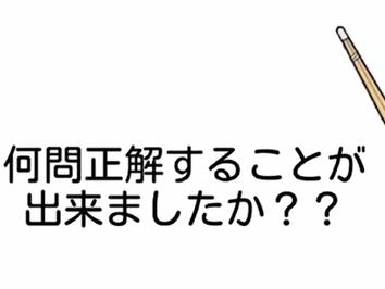 目指せ!鬼殺隊~剣道の基本を知ろう~