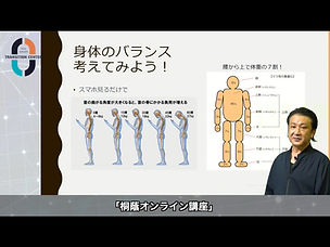 姿勢を正すと身体が変わる 後編.jpg