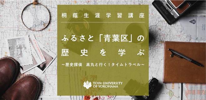 ふるさと「青葉区」の歴史を学ぶ~歴史探偵 高丸と行く!タイムトラベル~