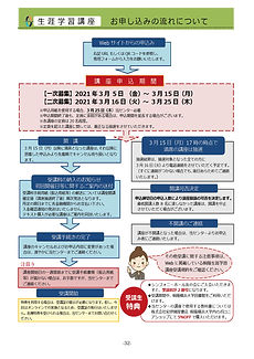 ★入稿用 2021桐蔭生涯学習講座冊子34.jpg