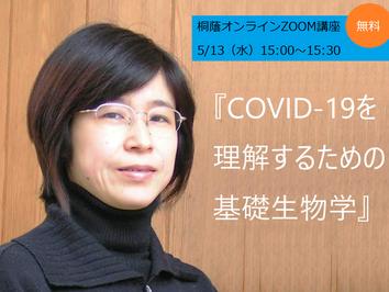 COVID-19を理解するための基礎生物学【桐蔭オンライン講座】