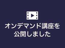 「桐蔭オンライン講座 オンデマンド講座」を公開しました!
