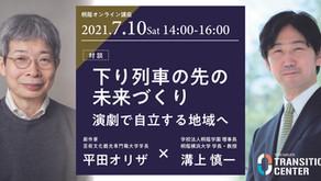 桐蔭オンライン【対談企画】下り列車の先の未来づくり-演劇で自立する地域へ(7/10開催)