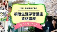 【2021 前期講座ご案内】桐蔭生涯学習講座 資格講座【オンライン】