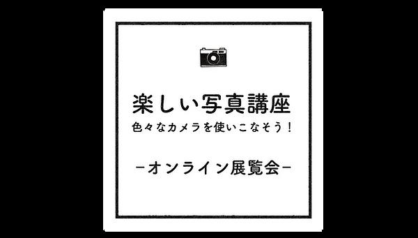 オンライン展覧会 ロゴ_アートボード 1.png