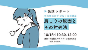 桐蔭横浜大学2021公開講座「肩こりの原因とその対処法」受講レポート