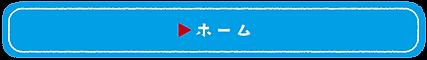 サイト用ボタン-20.png