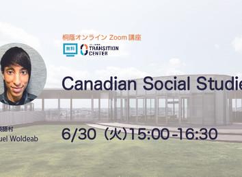 Canadian Social Studies【桐蔭オンライン講座】