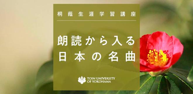 朗読から入る日本の名曲