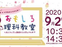 もっと知る!小学校教員×大学教授コラボ企画 桐蔭横浜大学 おもしろ理科教室サイトを公開しました!