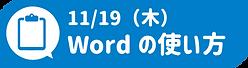 wordアイコン.png