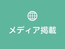 (株)KamShaが桐蔭横浜大学サッカー部の仲介の下、青葉区役所にマスク1万2千枚を寄贈されました