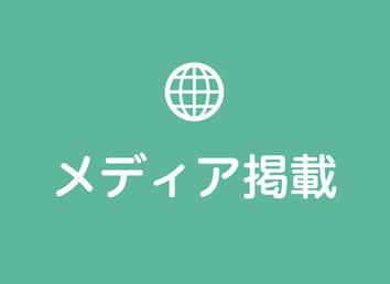 剣道時代(2020年9月号)に大学剣道部 髙瀬武志 監督の記事が掲載されました