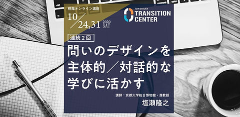 塩瀬先生-16.jpg