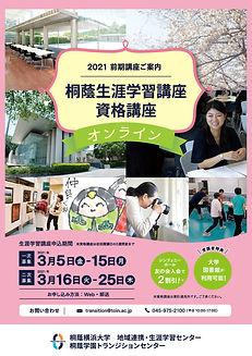 ★入稿用 2021桐蔭生涯学習講座冊子.jpg