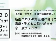 【大丈夫!コロナ禍の教育】Vol.4「新型コロナの第三波に備えて家庭・子どもの取り組みを今一度チェック!」(無料)桐蔭オンライン講座 情報を公開しました!