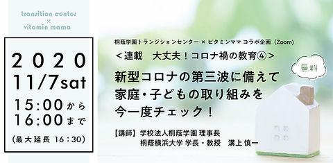 ビタママ1107.jpg