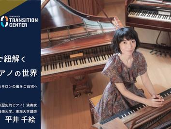 【桐蔭オンライン講座】実演とお話で紐解くフォルテピアノの世界の情報を公開しました!