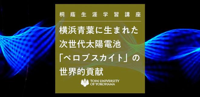 横浜青葉に生まれた次世代太陽電池「ペロブスカイト」の世界的貢献