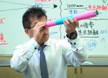 100均レンズで望遠鏡を作ってみよう
