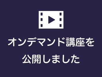 2020年5月30日「桐蔭オンライン講座 オンデマンド講座」を公開しました!