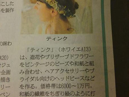 PRESS/繊研新聞(10/24)掲載