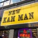 New Kam Man Supermarket, Chinatown
