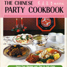 The Chinese Party Cookbook, 1973