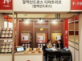 Eu Gateway Organic Food & Beverage Seoul, Korea 2016