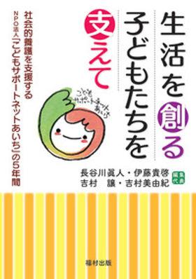 福村出版 生活を創る子どもたちを支えて