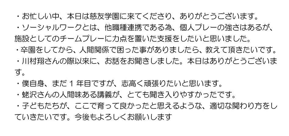 慈友学園職員研修アンケート集計(31.2.28) (1)-3.jpg