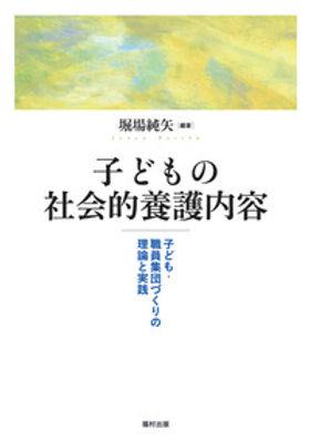 福村出版 子どもの社会的養護内容