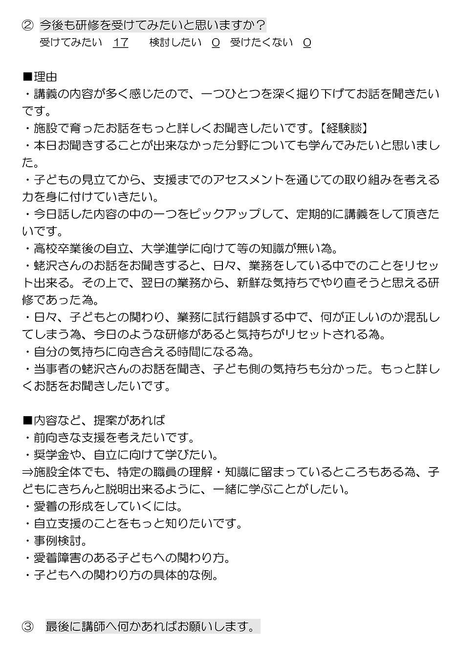 慈友学園職員研修アンケート集計(31.2.28) (1)-2.jpg