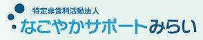 nagoyaka.jpg
