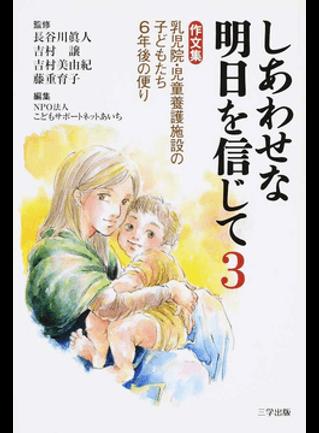 三学出版 しあわせな明日を信じて3 乳児院・児童養護施設の子どもたち6年後の便り(一部執筆)