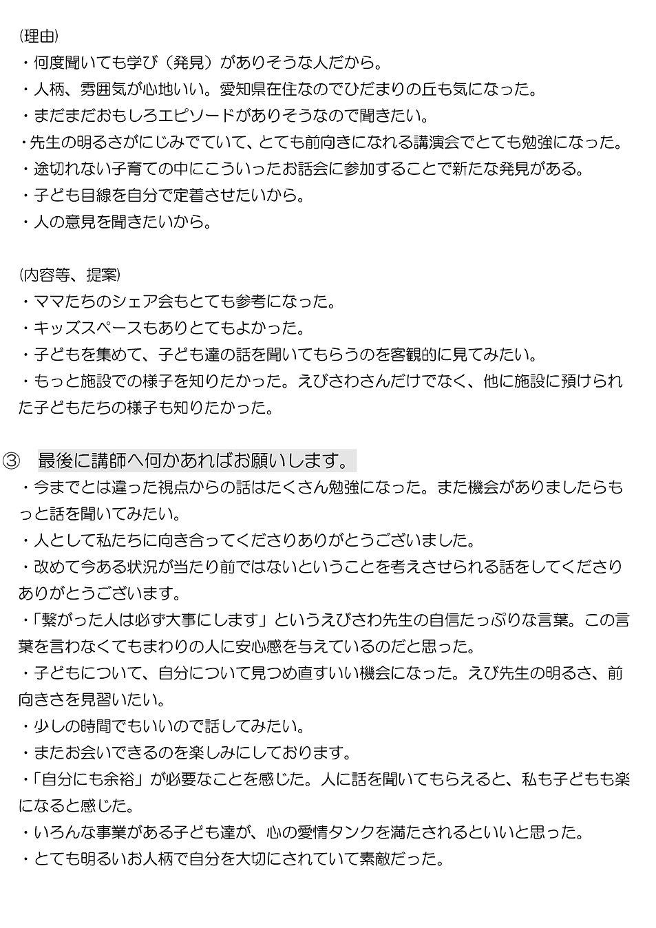 平成31年1月24日えびちゃんぬくもりサロンin岐阜アンケート集計-2.jpg