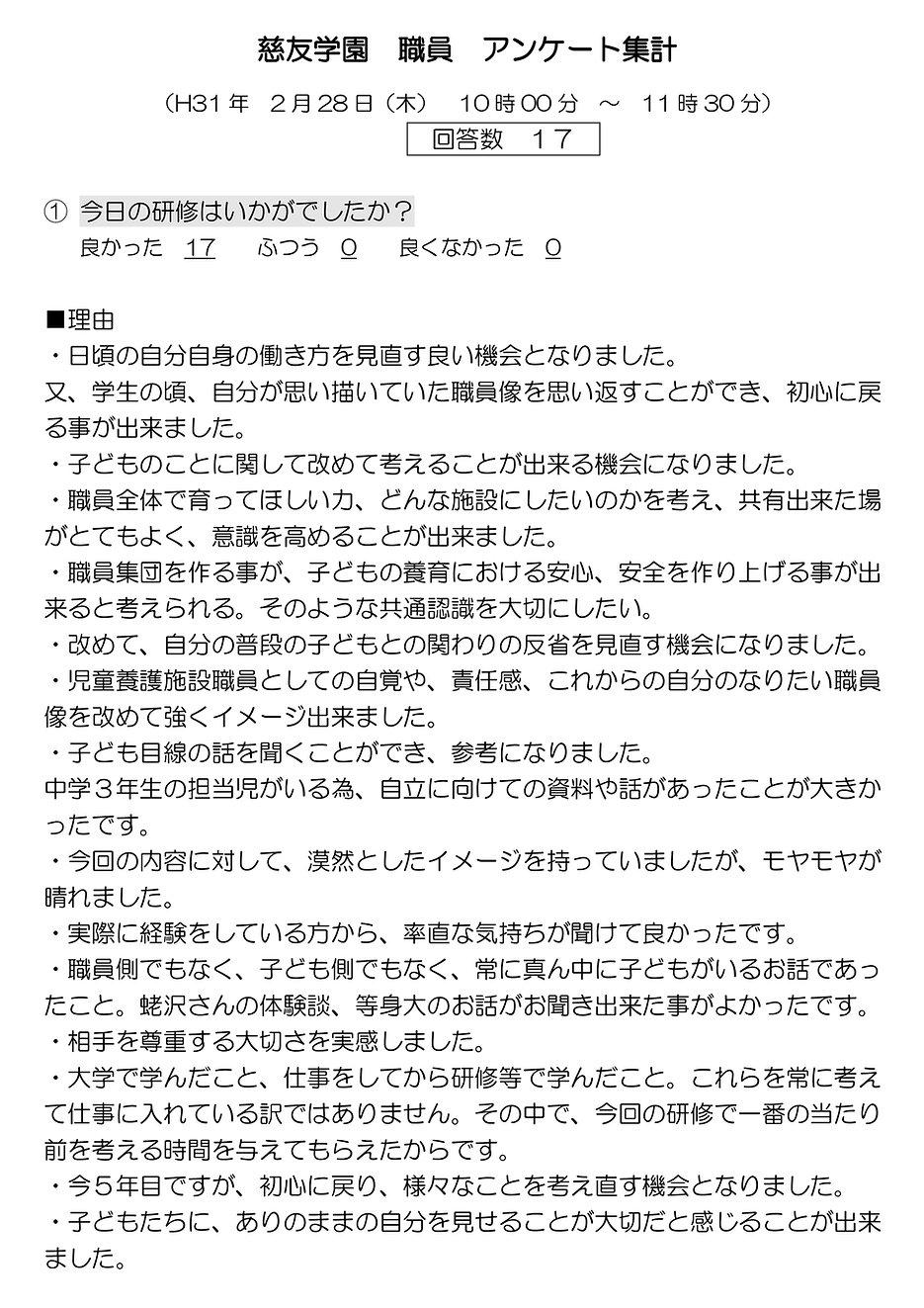 慈友学園職員研修アンケート集計(31.2.28) (1)-1.jpg