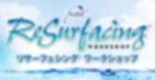 ReSurf_poster-JAPNのコピー2.jpg