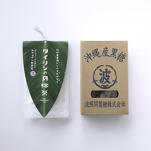 波照間製糖 黒糖+タイリンの月桃茶セット
