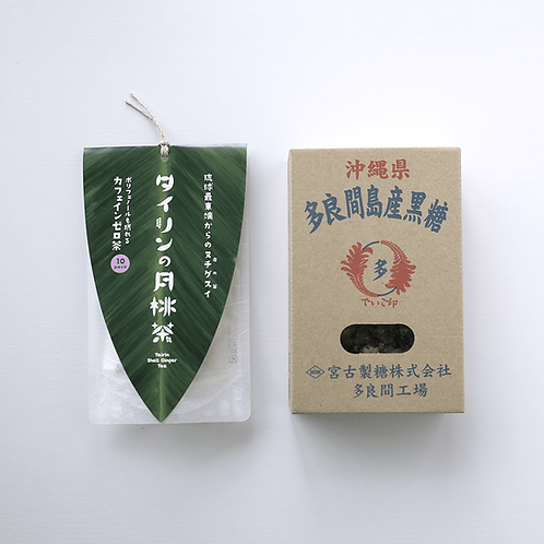 多良間島産黒糖+タイリンの月桃茶セット