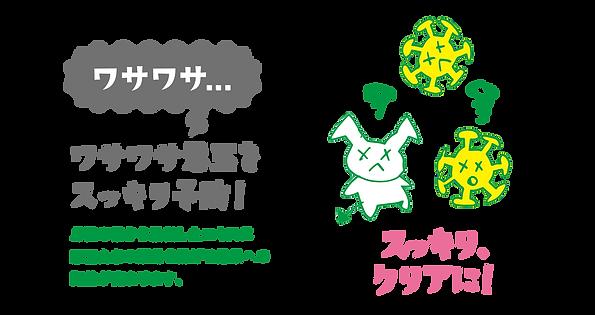 wasawasa_02.png
