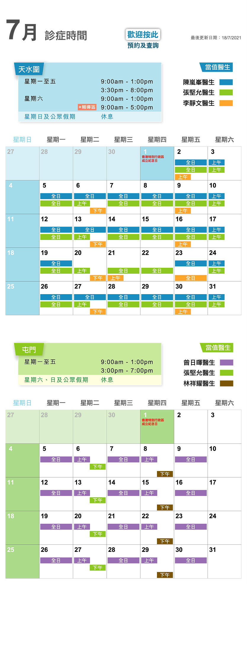 timetable_2places_July2021.png