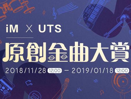 iM x UTS 原創金曲大賞