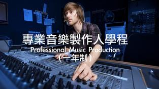 專業音樂製作人學程