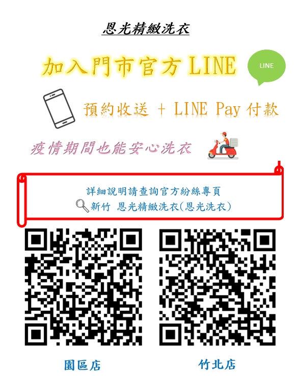 恩光LINE.jpg