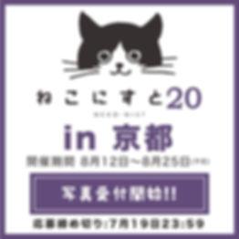 京都写真募集.jpg