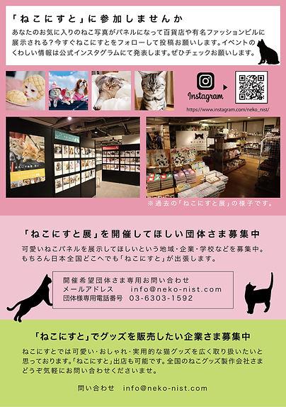 チラシ裏_横浜_A5_0413out-01.jpg