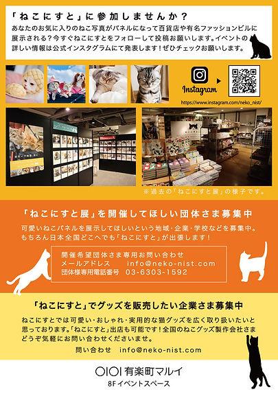 チラシ裏_有楽町_A5out.jpg