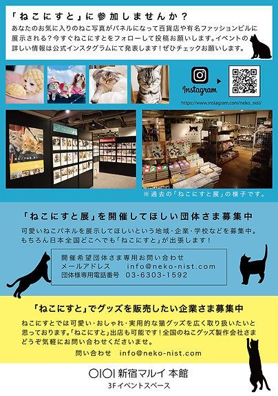 チラシ裏_新宿_A5out-01.jpg