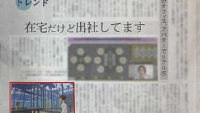 日本経済新聞に掲載されました。